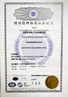 2018年ISO9001证书行李牌厂家