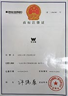 文博塑胶行李牌注册商标